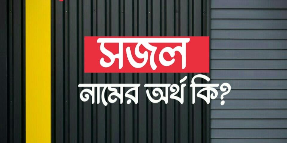 সজল নামের অর্থ কি? Sajal name meaning in Bengali