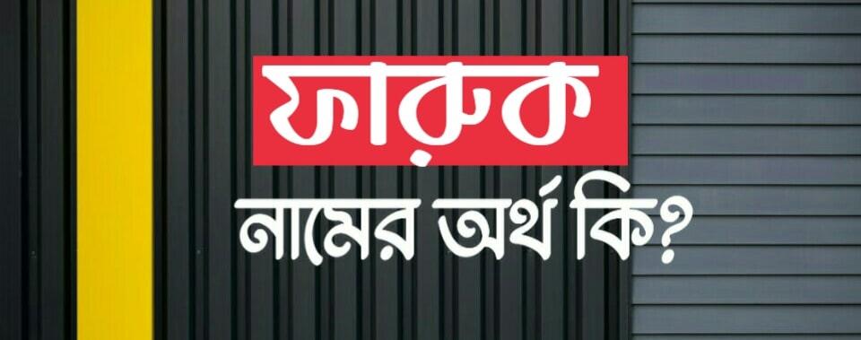 ফারুক নামের অর্থ কি? Faruk name meaning in Bengali
