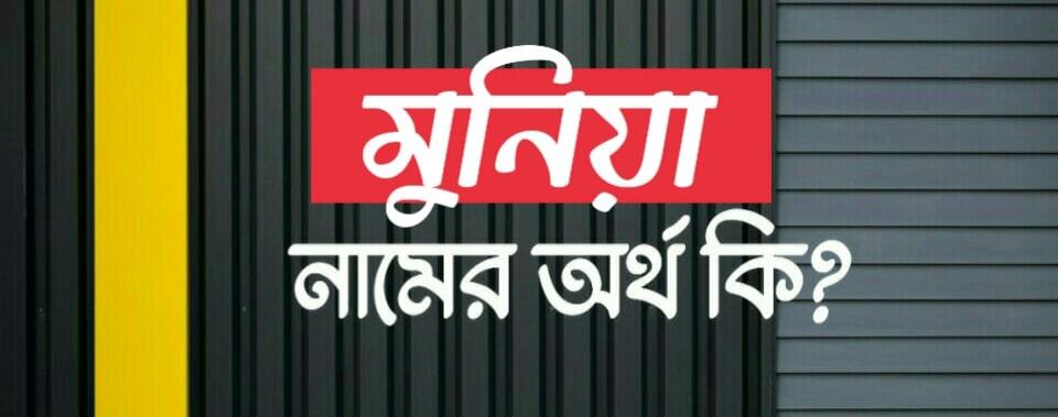 মুনিয়া নামের অর্থ কি? Munia name meaning in Bengali
