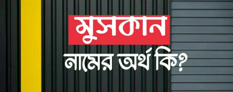 মুসকান নামের অর্থ কি? Muskan name meaning in Bengali
