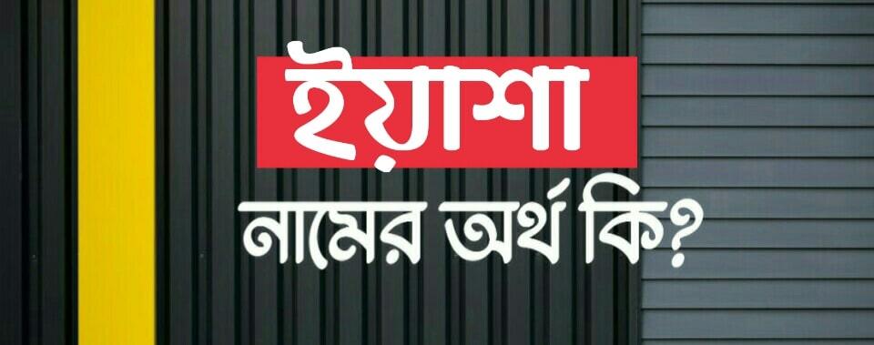 ইয়াশা নামের অর্থ কি? Yasha meaning in Bengali