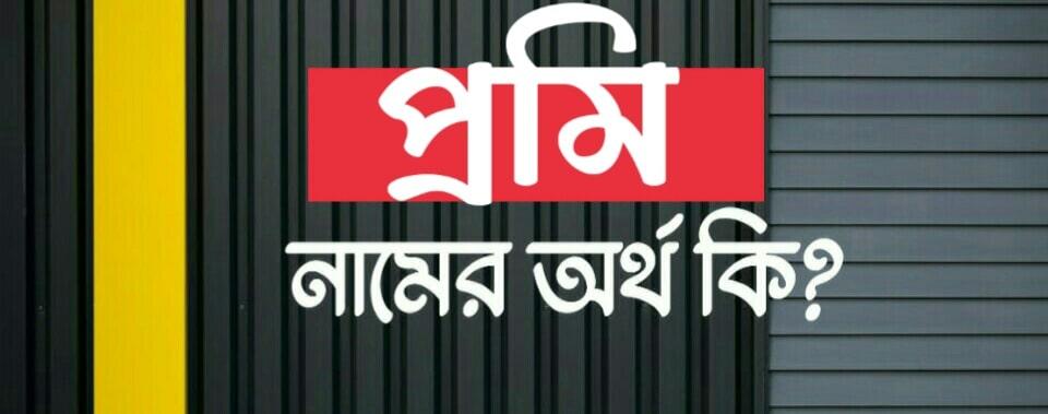 প্রমি নামের অর্থ কি? Promi name meaning in Bengali