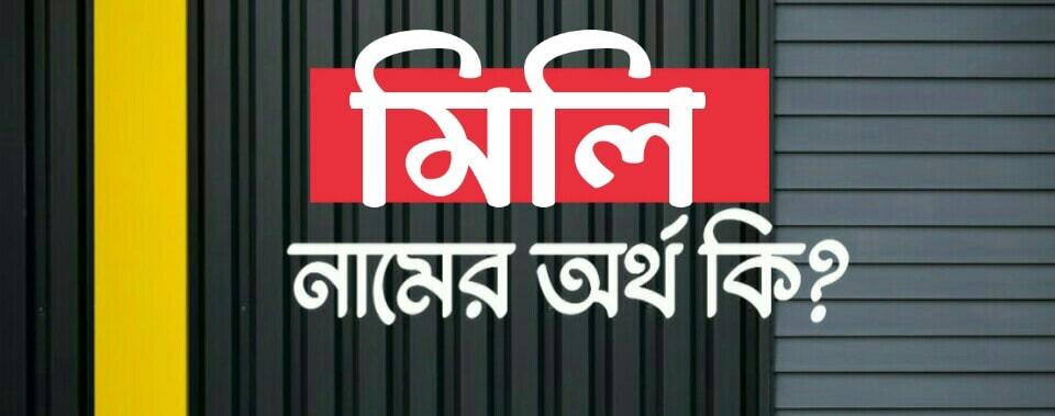 মিলি নামের অর্থ কি? Mili Name Meaning in Bengali