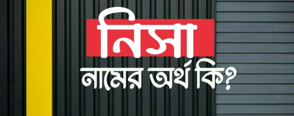 নিসা নামের অর্থ কি? Nisa name meaning in Bengali