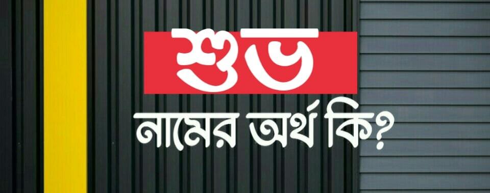 শুভ নামের অর্থ কি? Shuvo name meaning in Bengali