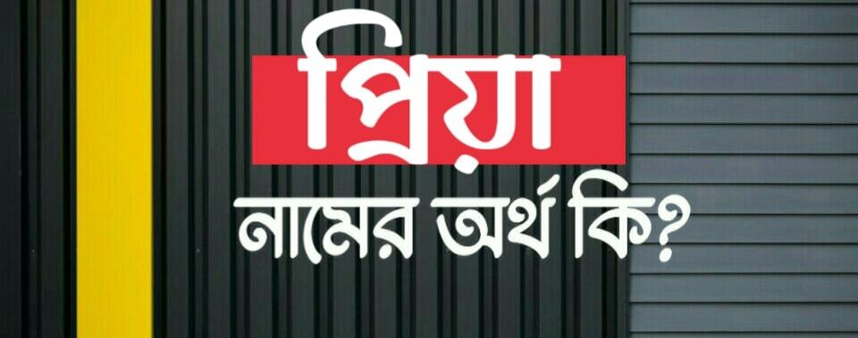প্রিয়া নামের অর্থ কি? Priya name meaning in Bengali