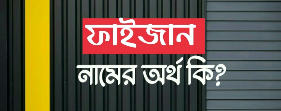 ফাইজান নামের অর্থ কি? Faizan name meaning in Bengali