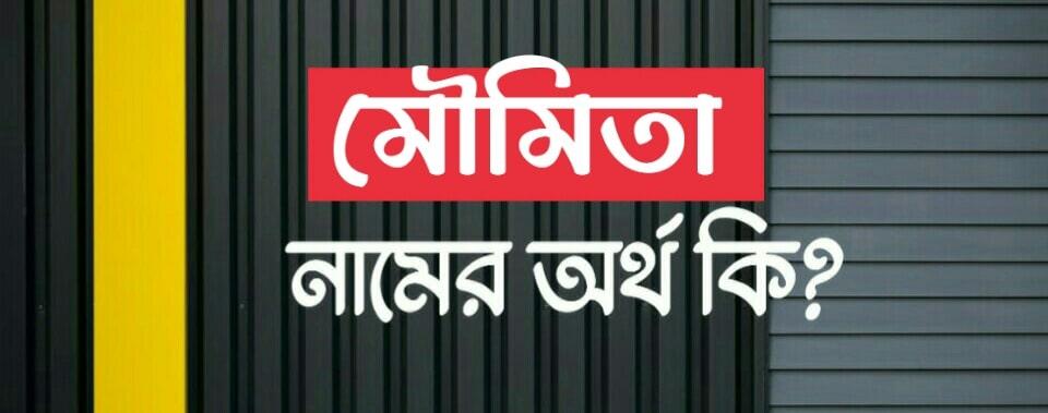 মৌমিতা নামের অর্থ কি? Moumita name meaning in Bengali