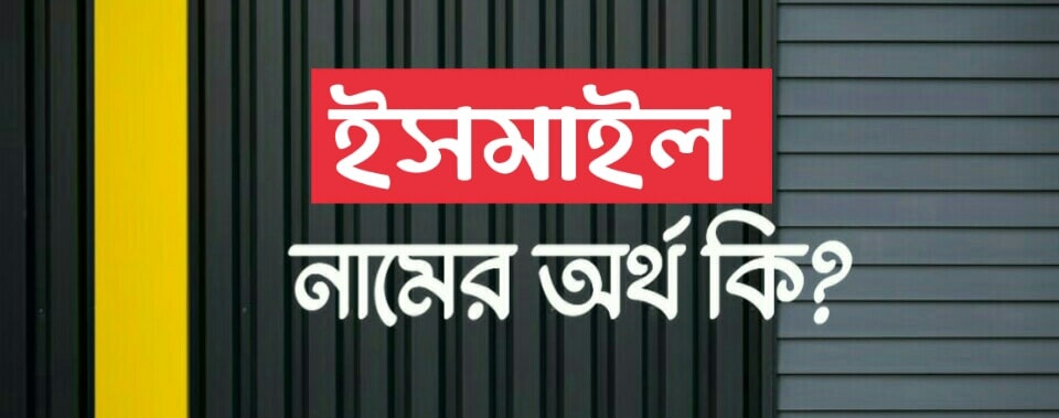 ইসমাইল নামের অর্থ কি? Ismael name meaning in Bengali