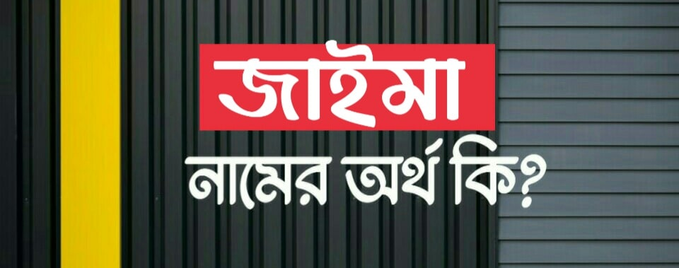 জাইমা নামের অর্থ কি? Jaima name meaning in Bengali