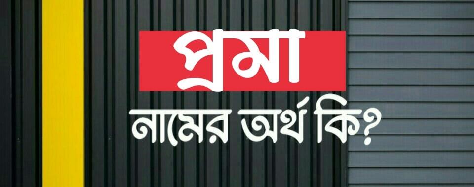 প্রমা নামের অর্থ কি? Proma meaning in Bengali