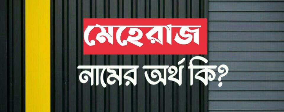 মেহেরাজ নামের অর্থ কি? Meheraj name meaning in Bengali
