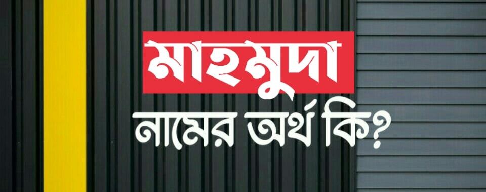 মাহমুদা নামের অর্থ কি? Mahmuda name meaning in Bengali