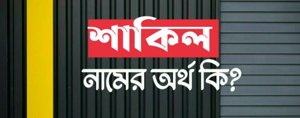 শাকিল নামের অর্থ কি? Shakil name meaning in Bengali