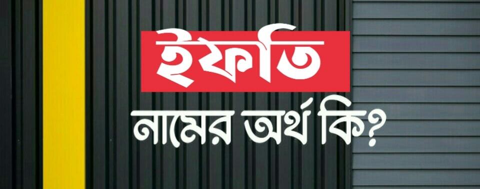 ইফতি নামের অর্থ কি? Ifti name meaning in Bengali