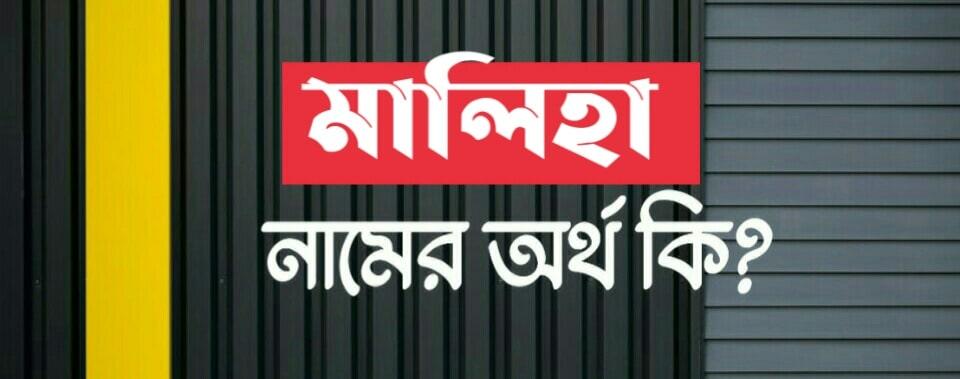 মালিহা নামের অর্থ কি? Maliha name meaning in Bengali