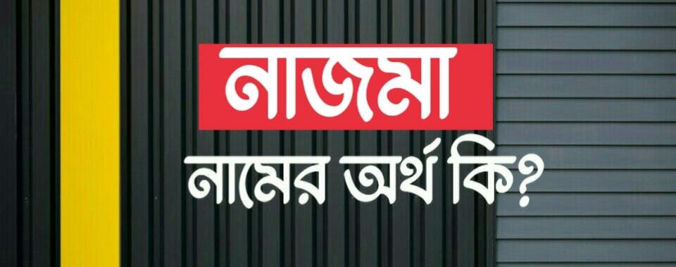 নাজমা নামের অর্থ কি? Nazma name meaning in Bengali